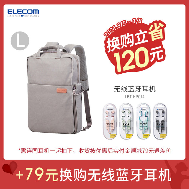 ELECOM Japan Backpack Mummy Bag Mother and Baby Bag Large Capacity Computer Bag Fashion Backpack Female Casual Wild