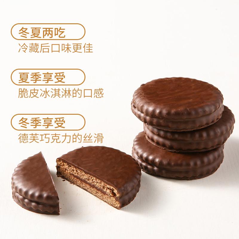 马奇新新马来西亚进口休闲零食巧克力味涂层夹心冰淇淋饼干200G*3