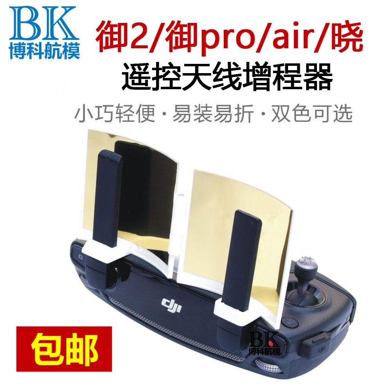 DJI大疆御2曉SPARK遙控器天線增程器強訊號反射板Mavic可摺疊air