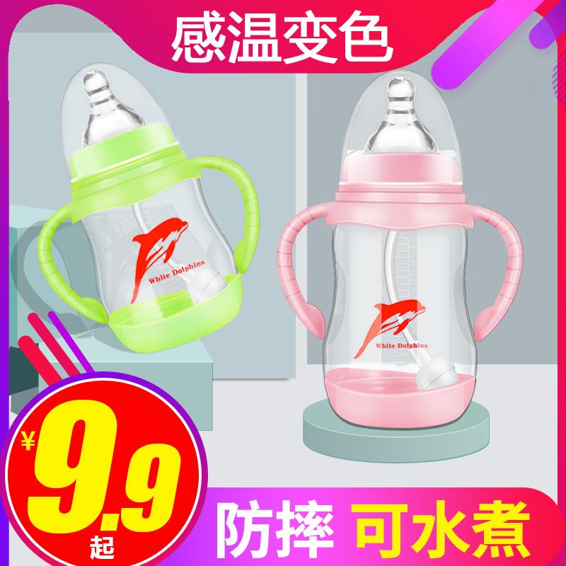 宝宝新初生婴儿童宽口径奶瓶带硅胶吸管ppsu耐摔防摔塑料喝水奶瓶