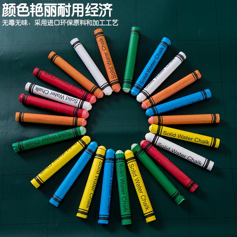 无尘粉笔水溶性彩色粉笔儿童黑板安全无毒家用环保涂鸦墙膜专用笔