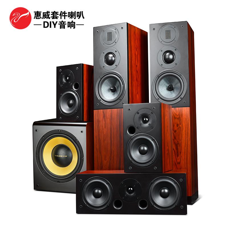 发烧家庭影院低音炮套装 HIFI 声道木质 5.1 套件音箱 DIY3.1 惠威 Hivi