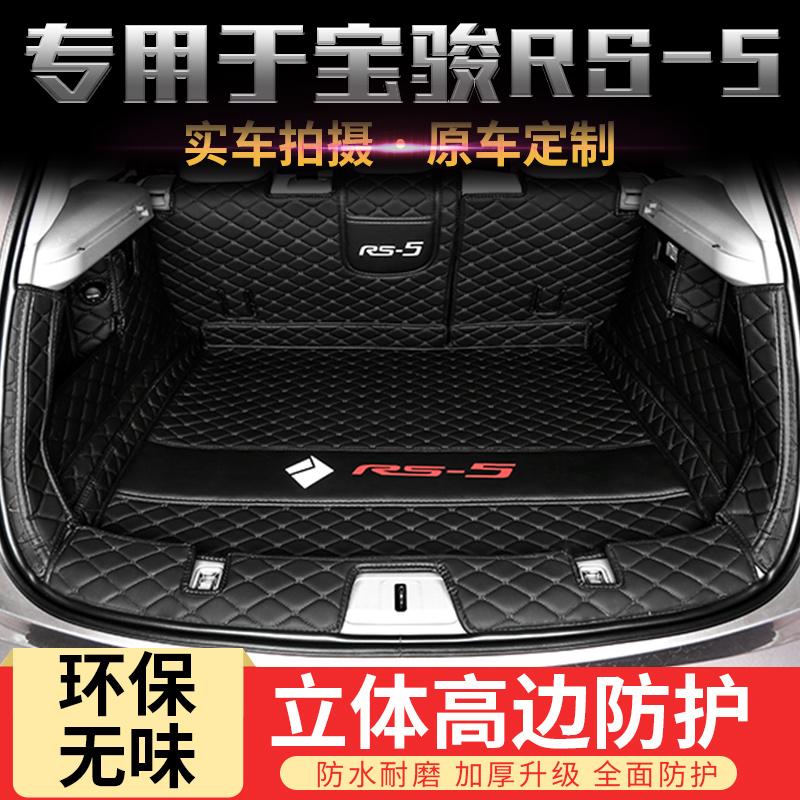 汽车改装饰尾箱垫 5 RS 款新宝骏 2019 后备箱垫全包围 rs5 专用于宝骏