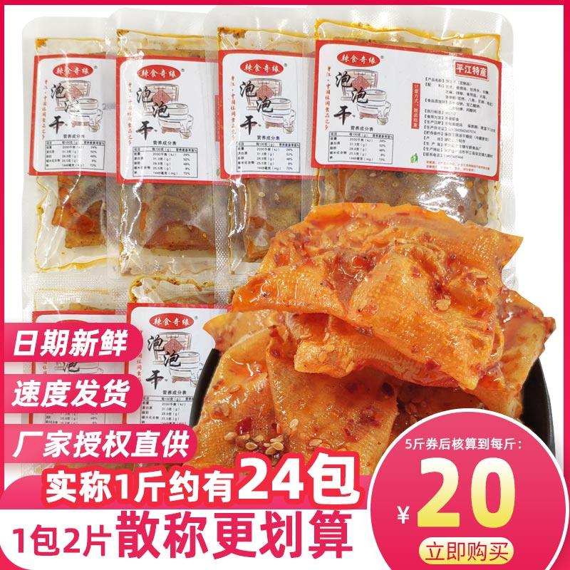 辣食奇缘网红泡泡干散称香辣小豆干豆腐皮干零食平江特产麻辣整箱
