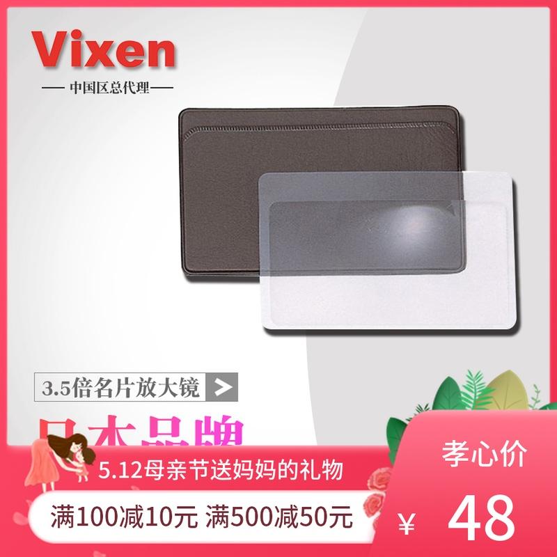 日本威信VIXEN 3.5倍名片式閱讀放大鏡 卡片書籤式超薄學生教學