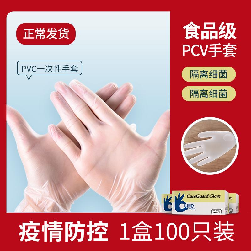 45元一次性PVC食品级手套100只装