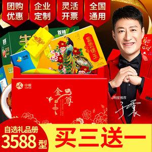 春节中粮礼品卡自选册提货券3588型年货礼品册团购优惠全国通用