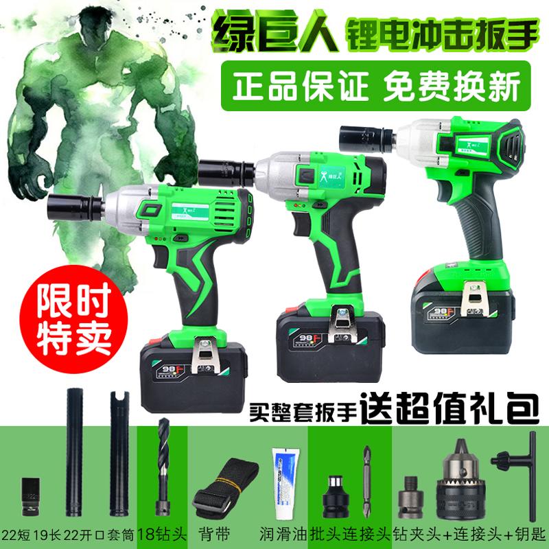 正品绿巨人电动扳手锂电架子工冲击扳手木工充电电板手风炮无刷