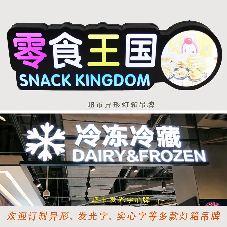 商场发光字吊牌超市区域LED广告灯箱定制分区类收银台悬挂指示牌