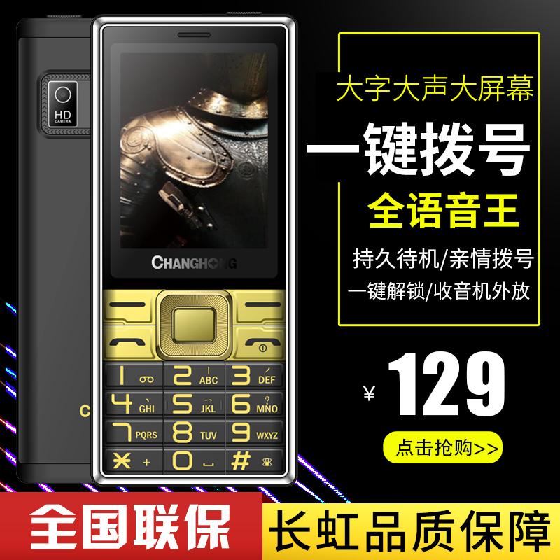 老人机大屏大字大声移动直板老年手机长待机 GA518 长虹 Changhong