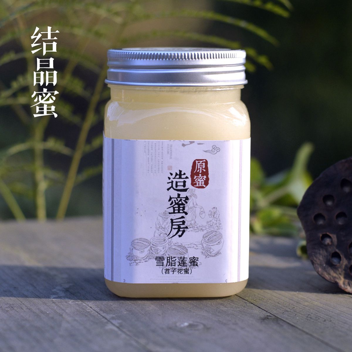2017新蜜 造蜜房  天然农家自产雪脂莲蜂蜜云南高原土蜂蜜