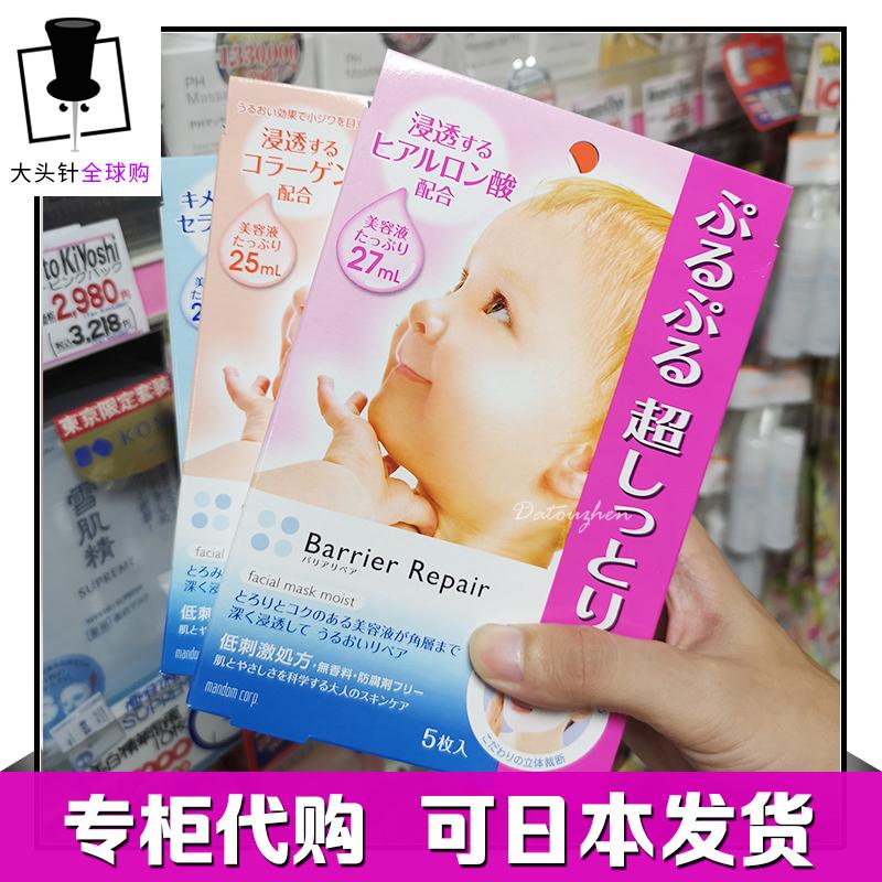 日本Mandom漫丹嬰兒高浸透超保溼膠原玻尿酸面膜保溼補水滋潤