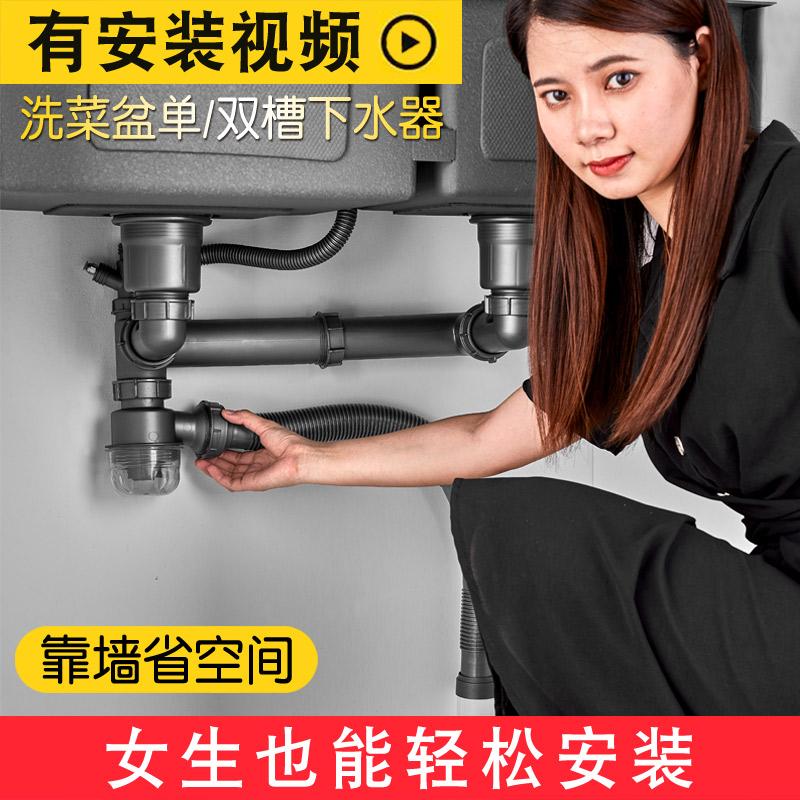 廚房水槽雙洗菜盆下水管配件洗碗池不銹鋼下水器套裝單雙槽排水管