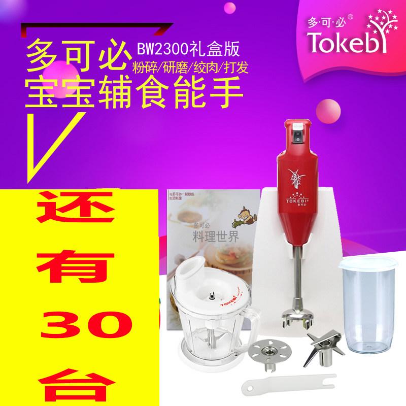 正品送泡沫刀頭 TOKEBI/多可必 BW-2300單機版5700魔力料理棒