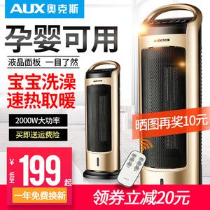 奥克斯取暖器家用浴室电暖器立式办公室电暖气节能省电暖风机