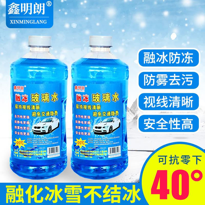 鑫明朗汽车防冻玻璃水夏季冬季车用雨刮水雨刷精清洗剂除虫胶包邮