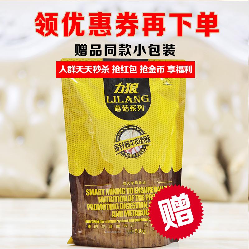 力狼金针菇牛肉卷小型犬天然牛肉成犬狗粮10斤5kg通用型泰迪比熊优惠券