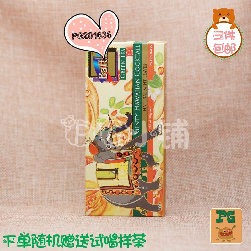 盒装 简易茶包 25 薄荷鸡尾酒 Battler 锡兰绿茶 斯里兰卡原装进口