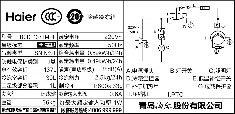 家用节能冷藏 小冰箱小型 海尔冰箱双门 137TMPF BCD 海尔 Haier