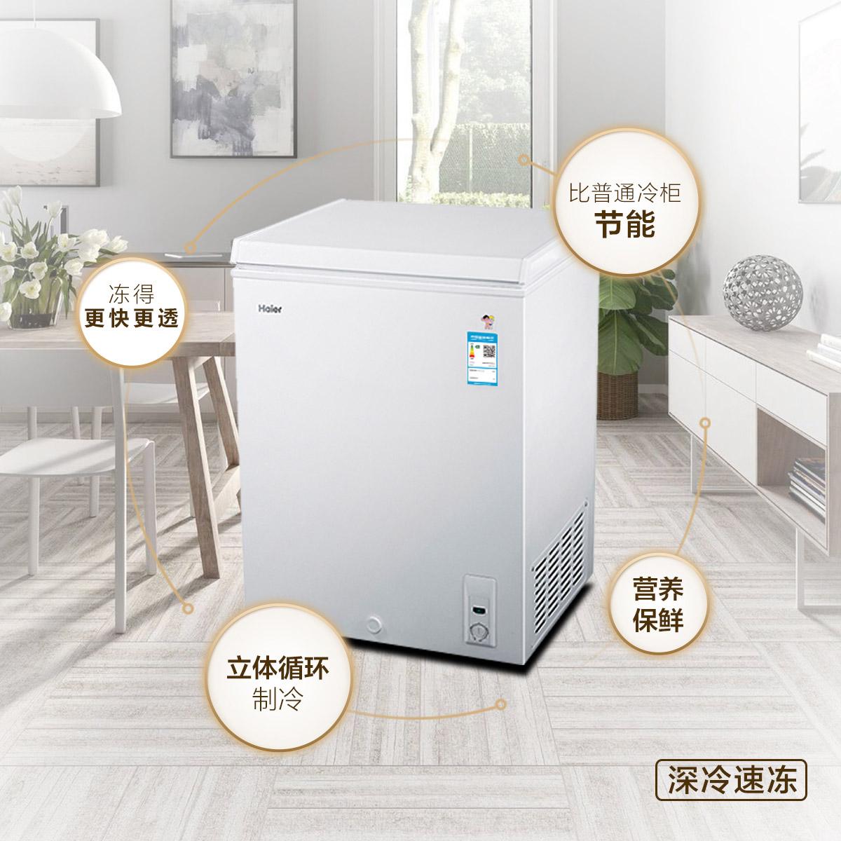 小型冰柜冷柜冷冻冷藏顶开卧式节能家用Haier/海尔 BC/BD-102HT/高清大图