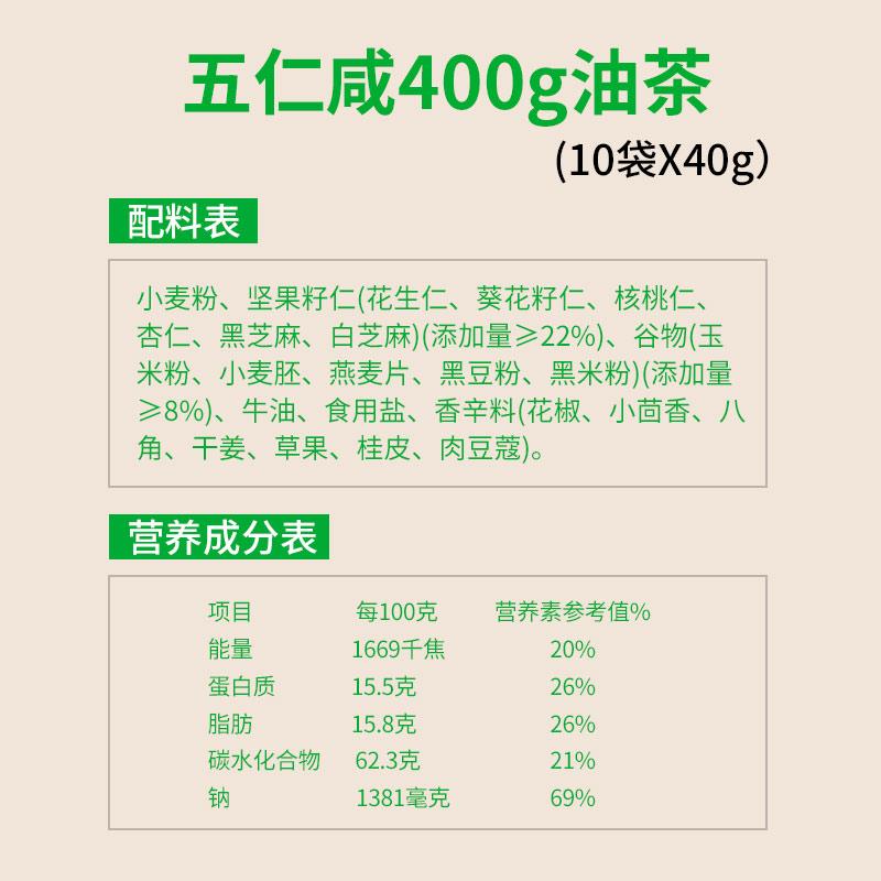 德富祥油茶五仁咸400g*5油炒面营养早餐油茶面冲饮食品