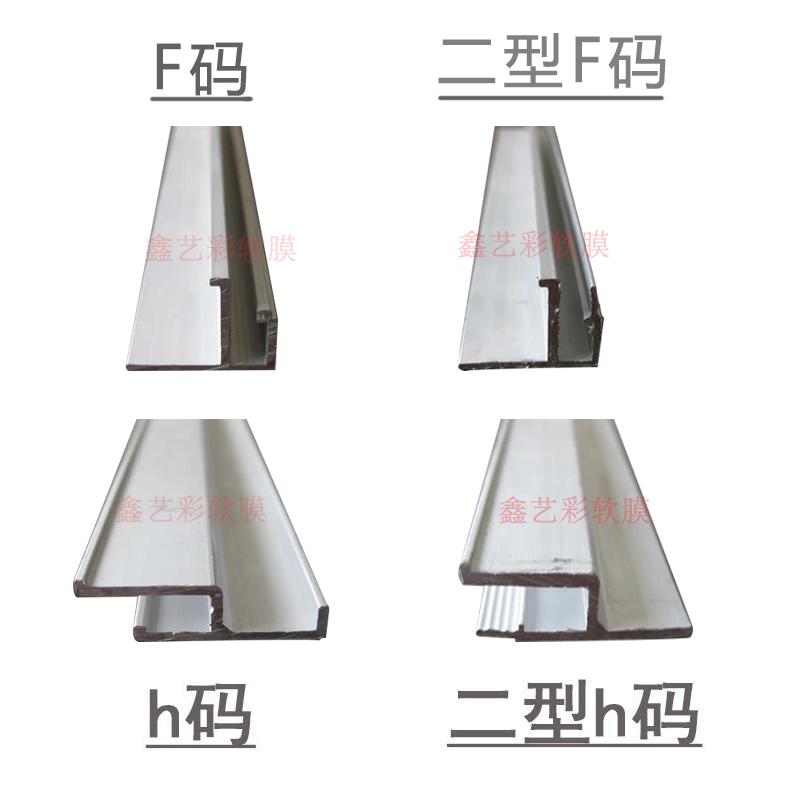 特卖软膜吊顶灯箱天花铝合金龙骨收边条双扣码F码扁H码卡扣条材料