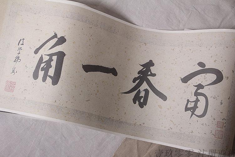1:1真迹复制高清古山水画元黄公望富春山居图31X1149cm合璧版现货