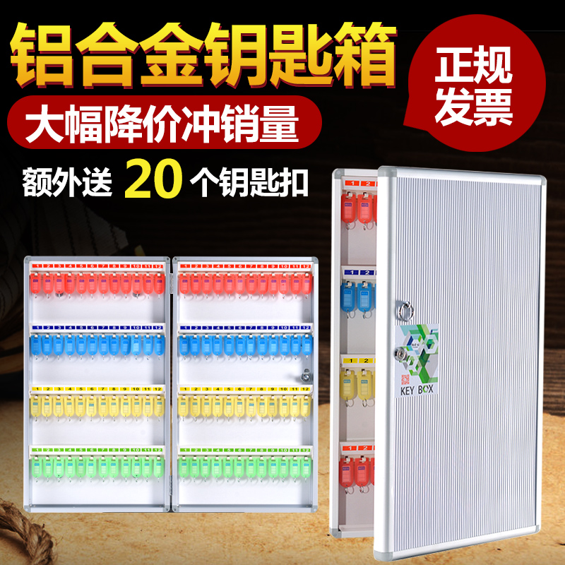 钥匙箱钥匙柜壁挂式房产中介家用钥匙管理箱柜汽车锁匙收纳盒挂墙