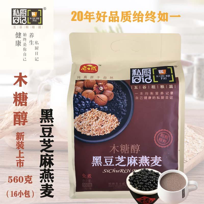 名士威私廚日記木糖醇黑豆芝麻燕麥片560g獨立包裝16小包8月生產