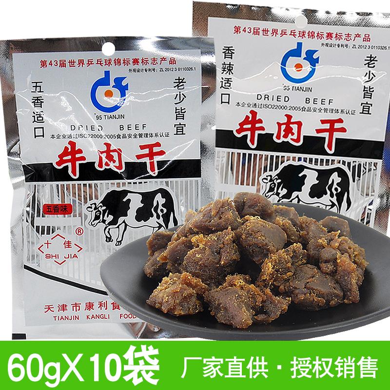 天津康利十佳牛肉干香辣五香牛肉粒60克怀旧零食小时候的休闲小吃