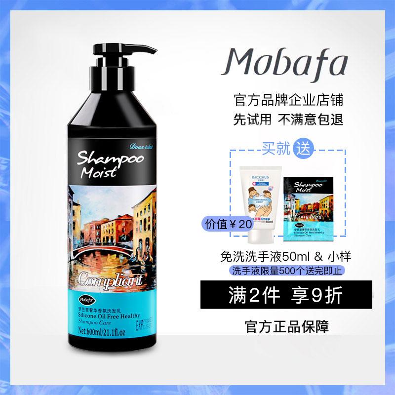 官方店Mobafa梦芭菲香水氨基酸油画洗发水控油去屑止痒香味男女士