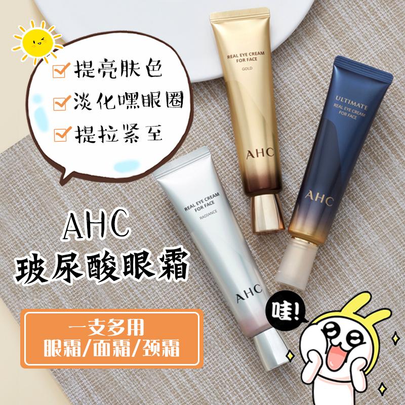 新款七代韓國AHC五六七代保溼緊緻修護眼霜B5玻尿酸去黑眼圈30ml