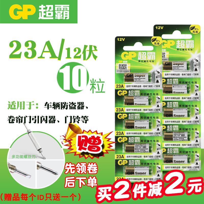 GP超霸23A12V高伏車庫電動卷閘簾引閃器燈報警遙控鹼小電池迷你型10粒