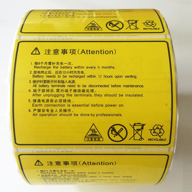 定做铜版纸标签纸条码纸不干胶标签打印纸热敏打印纸PET合成纸