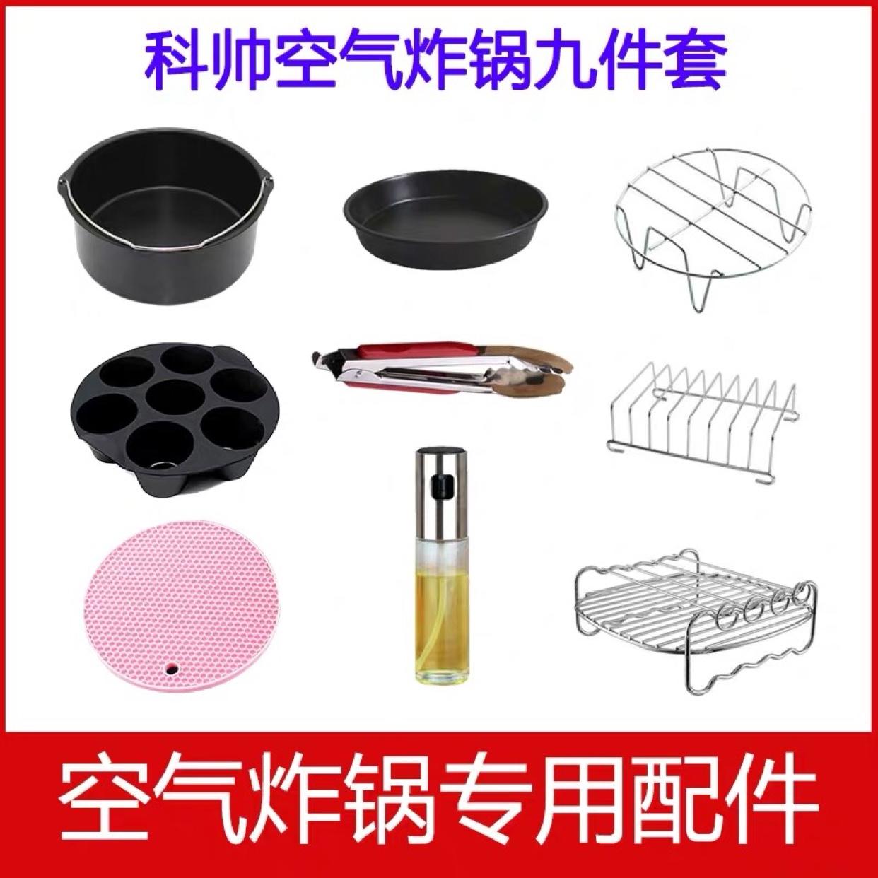 科帥品夏空氣炸鍋配件臺灣110V吸油烘焙紙蛋糕籃烤架噴油瓶披薩盤