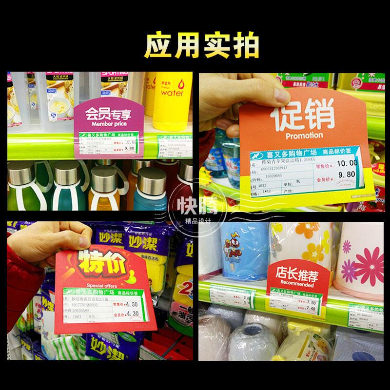快腾pop超市货架通道促销卡进口商品特价标签夹标价签卡条插卡夹