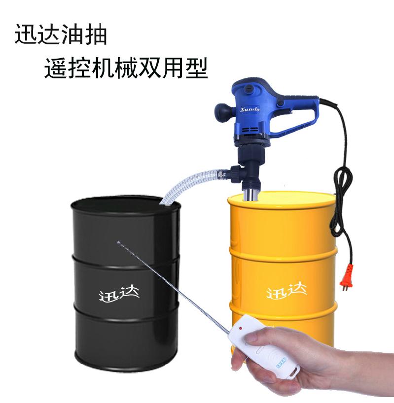 迅达抽油泵遥控机械手提式220V电动抽油机油桶泵柴油加油泵加油机