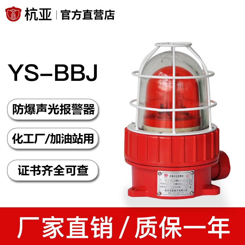 YS-BBJ防爆聲光報警器警示燈LED防水防爆型訊號警報燈12V24V220V