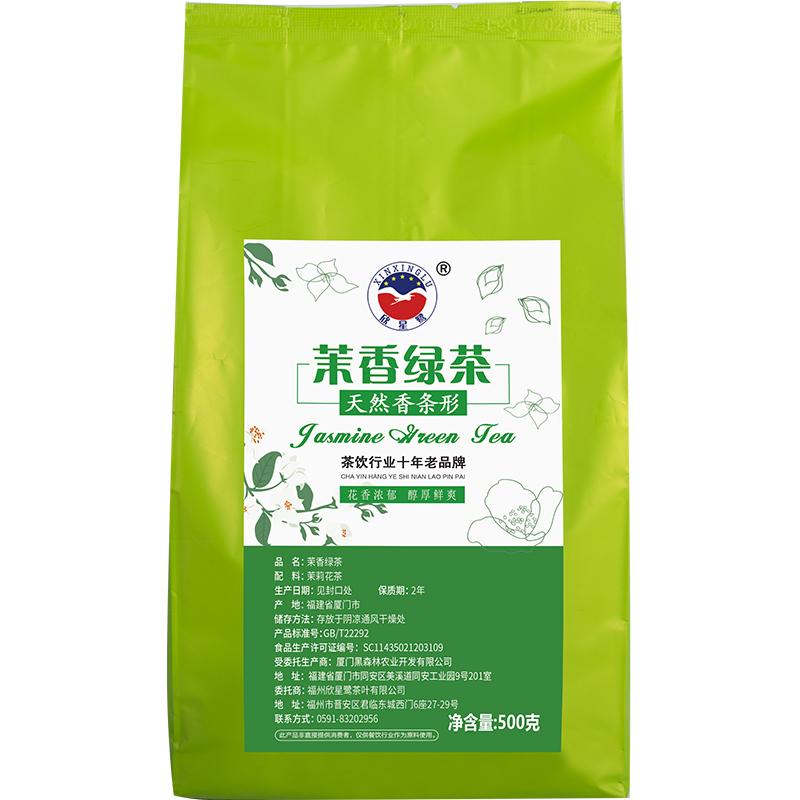 奶茶餐厅用茶奶绿原料 COCO 茉香绿茶奶茶店专用茶叶散装茉莉花绿茶
