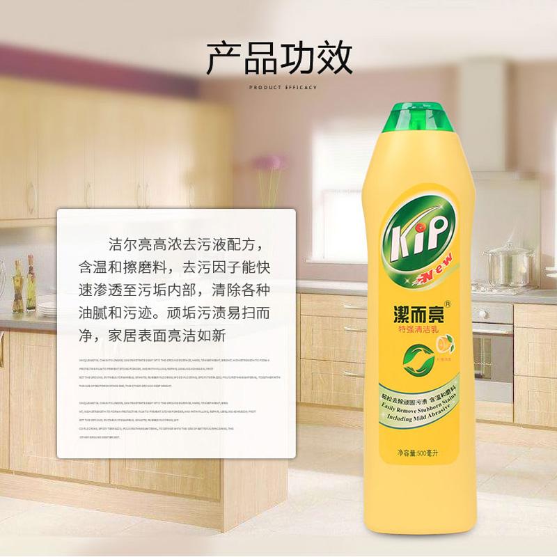 洁而亮特强去污液清洁剂不锈钢金属光亮剂去污厨房水垢锈剂洁尔亮