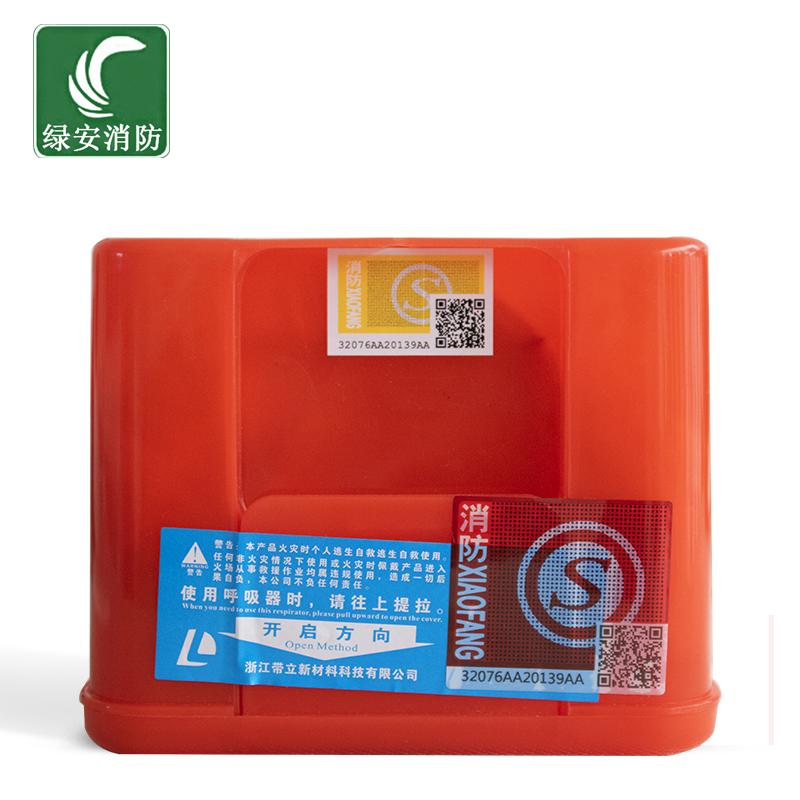 3C认证带立消防面具防毒面罩防烟面具酒店家用火灾逃生自助呼吸器