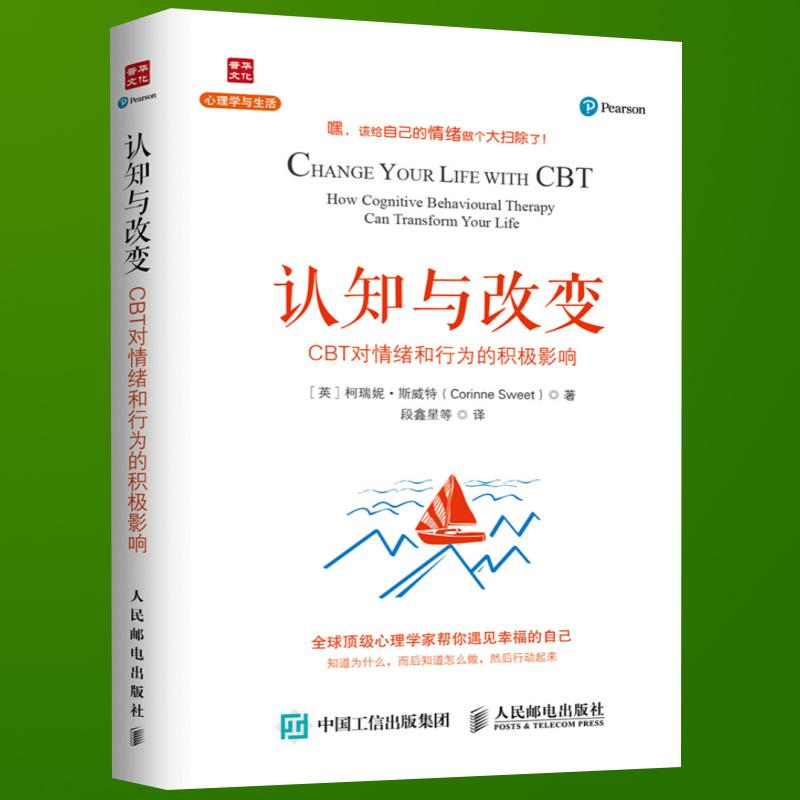 现货正版 认知与改变CBT对情绪和行为的积极影响 [英] 柯瑞妮斯威特 心理学书籍 认知行为疗法 解决生活遇到的困扰 心理咨询书籍