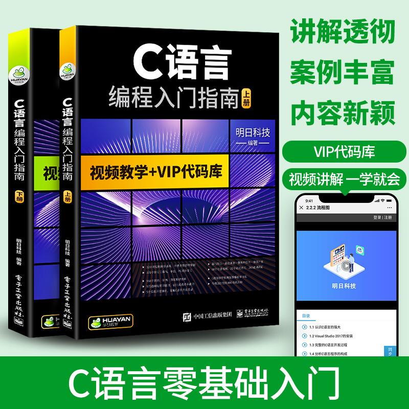 c语言入门零基础自学编程教程书籍 小甲鱼