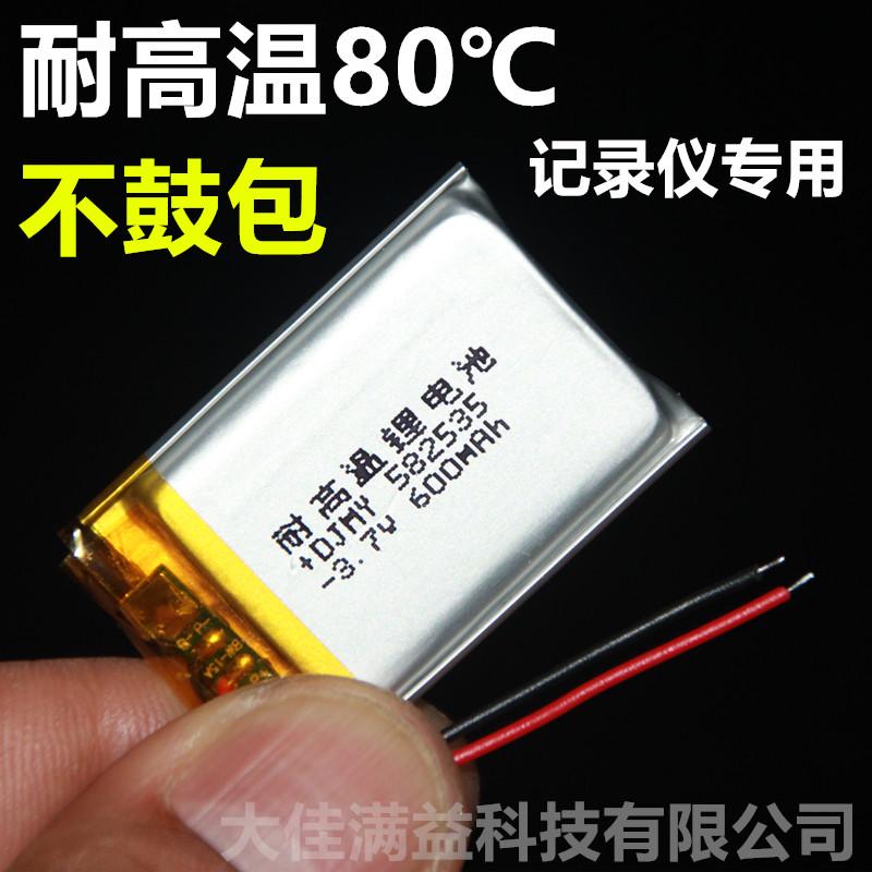 导航行车记录仪通用3.7v聚合物锂电池可充电耐高温内置电芯大容量