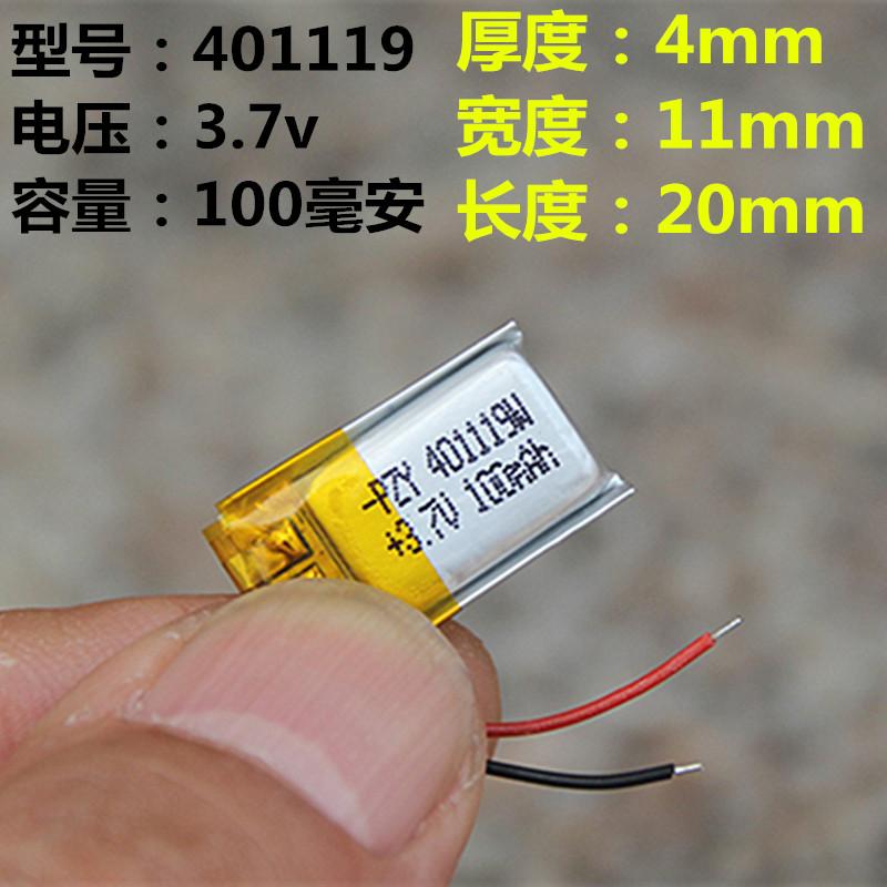 3.7v聚合物锂电池蓝牙耳机3D眼镜捷波朗可充电芯小体积大容量通用