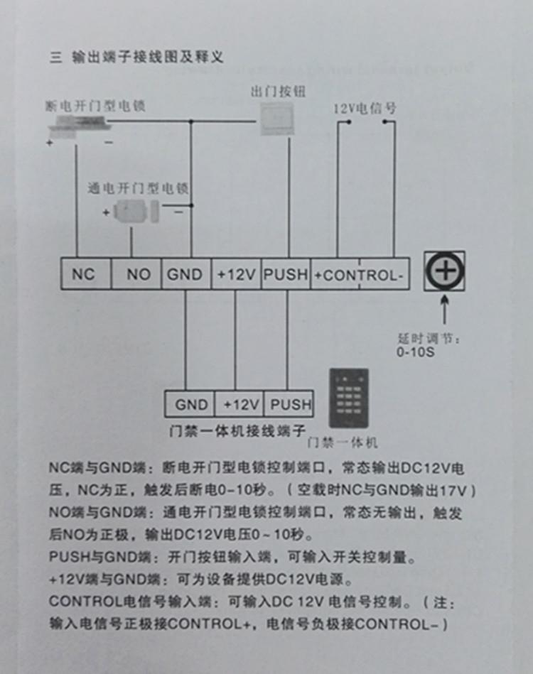 足安電源 門禁控制器 弱電電源 12V 門禁專用電源變壓器 5A 12V3A