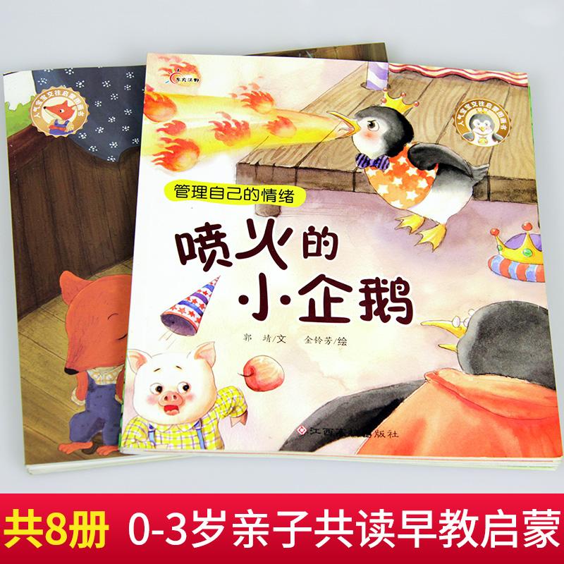 经典书籍亲子共读一岁到两岁半读书 岁好孩子幼儿阅读 5 4 3 岁幼儿园中小大班情商社交游戏品格培养绘本馆适合 7 6 儿童绘本故事书
