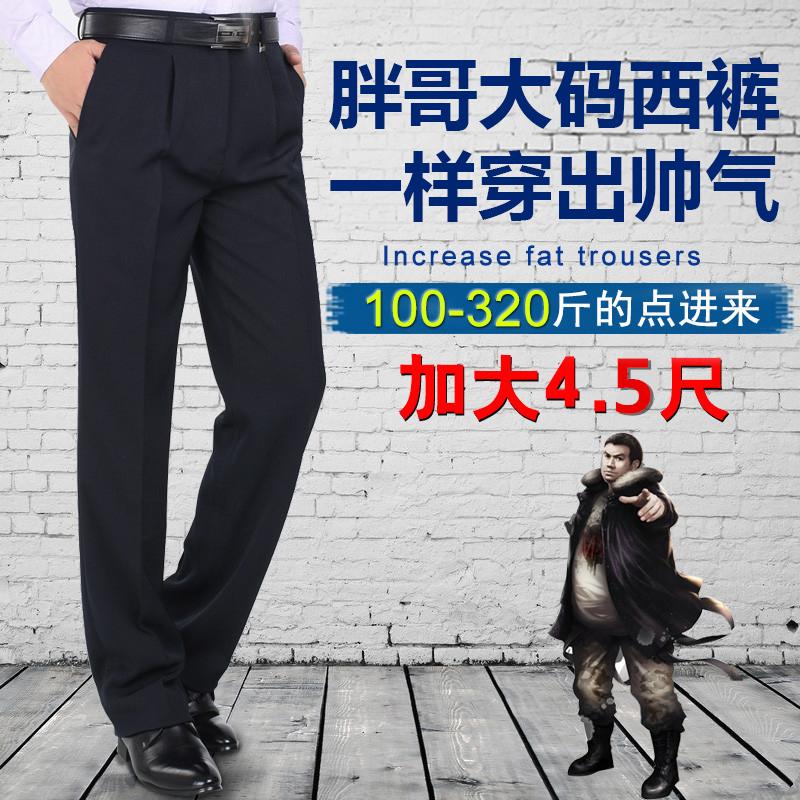 春秋厚款西裤加肥加大高腰宽松休闲黑色裤胖子肥佬特大码商务男裤