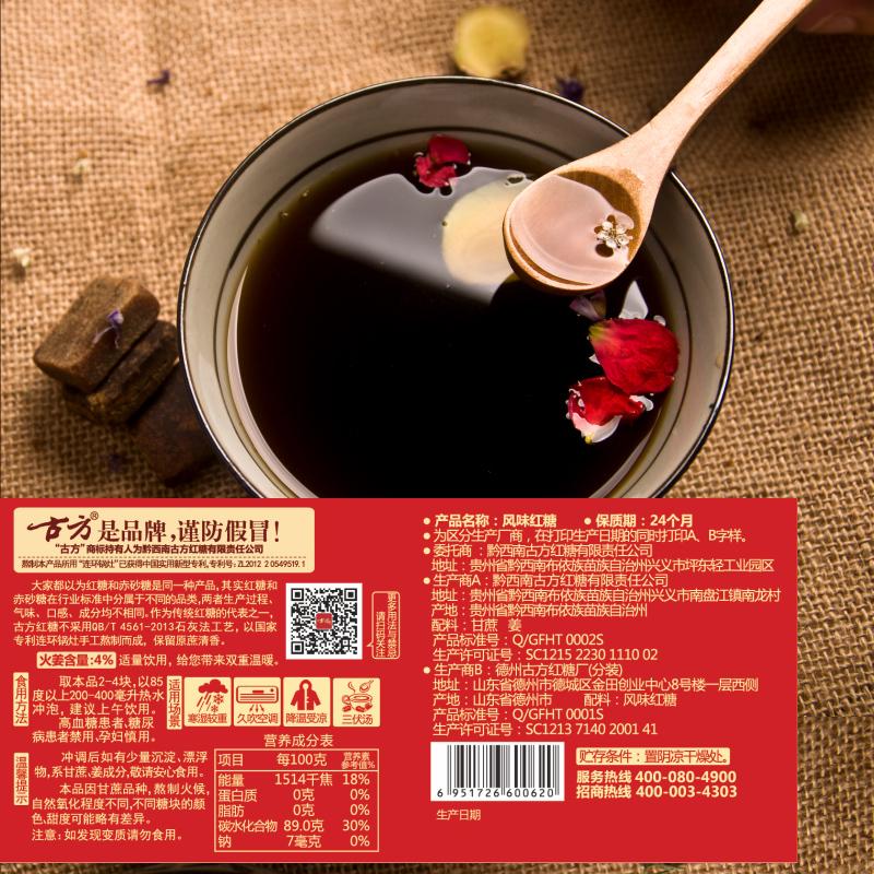买5送1 古方红糖手工红糖姜茶古法生姜老姜汤冲饮姜汁黑糖大姨妈