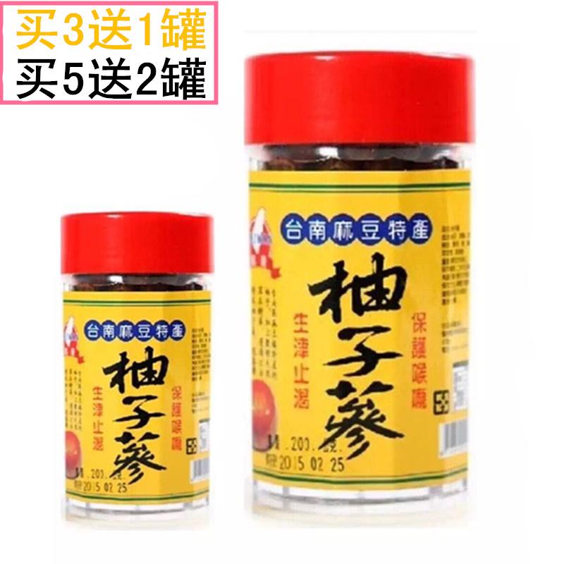 台湾进口零食品真菓 陈年柚子参 八仙果白柚参陈皮丹八珍果咸金枣